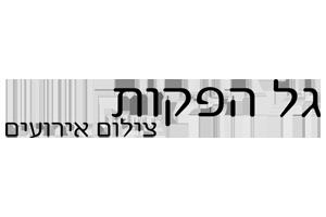 לוגו לרוחב גל הפקות