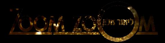 לוגו מוקטן ליאור אלון זומזום