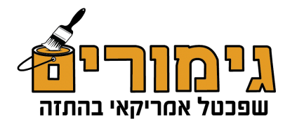 לוגו גימורים שפכטל אמריקאי בהתזה (1)