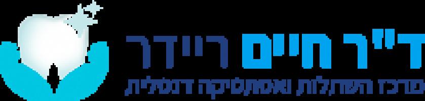 לוגו דוקטור חיים רידר