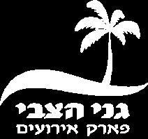 לוגו לבן גני הצבי